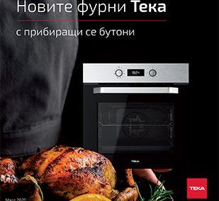 """Каталог фурни """"Серия HCB"""""""