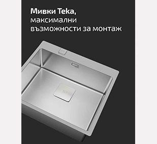 """Каталог """"Кухненски мивки"""" – март 2021"""