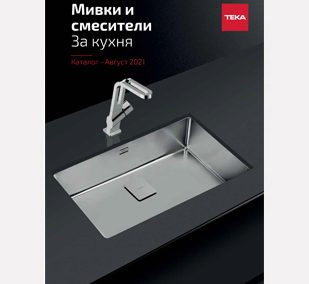 """Каталог """"Кухненски мивки и смесители"""" – август 2021"""