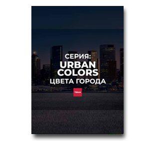 Буклет «Коллекция URBAN COLORS ЦВЕТА ГОРОДА»
