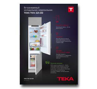 Листовка «Встраиваемый холодильник-морозильник TKI4 325 DD»