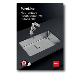 Брошюра «Мойки из нержавеющей стали PureLine RS15»