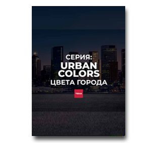 Буклет «Коллекция URBAN COLORS ЦВЕТА ГОРОДА»