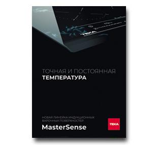 Буклет «Линейка индукционных варочных поверхностей MasterSense»