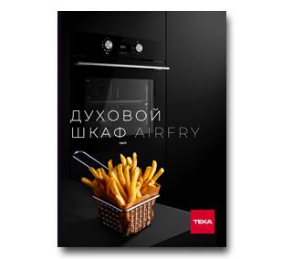 Буклет «Духовой шкаф AIRFRY: готовка хрустящих, здоровых блюд без масла»