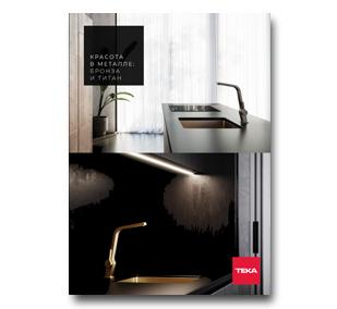 Буклет «Серия Цветные металлы: мойки и смесители с PVD-покрытием»