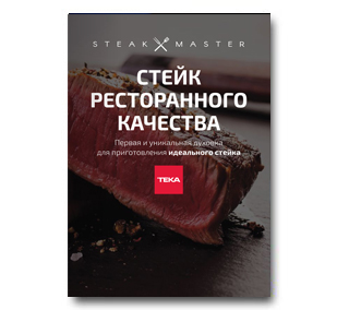 Буклет «Духовой шкаф STEAKMASTER: стейк ресторанного качества у вас дома»